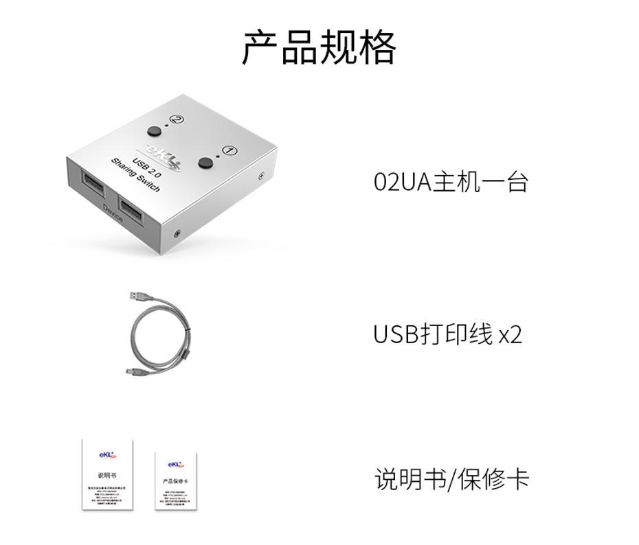 2口USB打印机共享器02UA标准配件