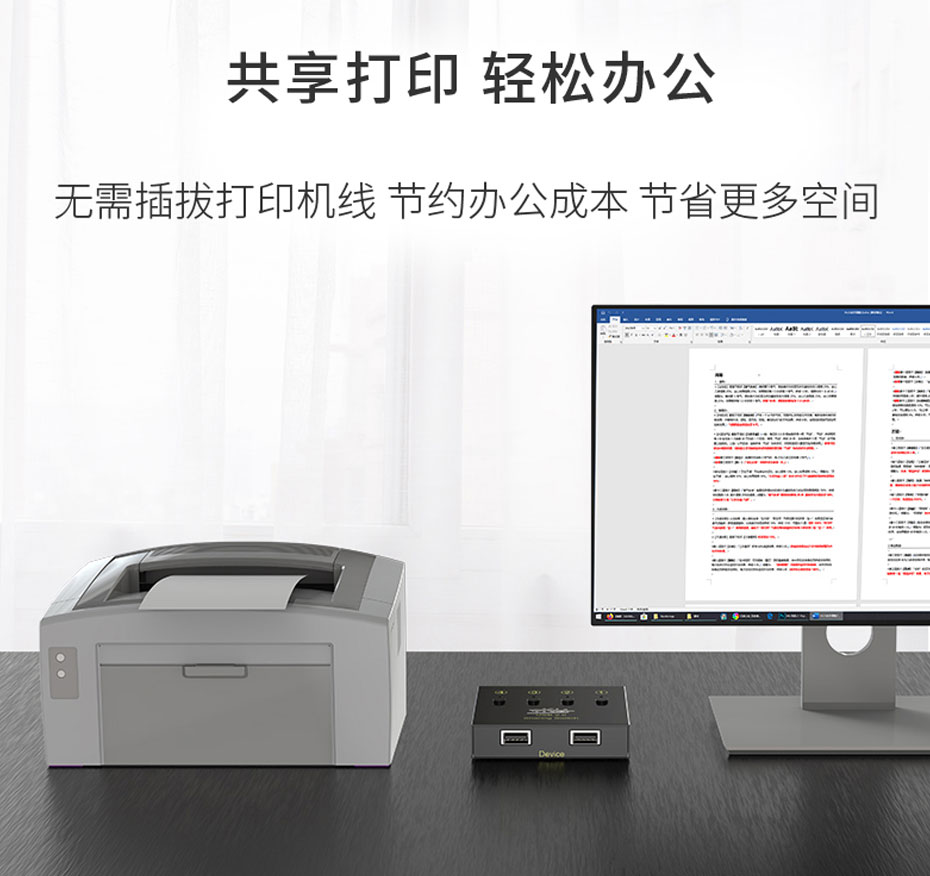 USB打印机共享器4进2出04U无需插拔打印机,一键切换打印