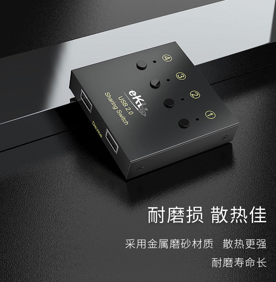 4进2出USB打印机共享器04U采用金属外壳制作