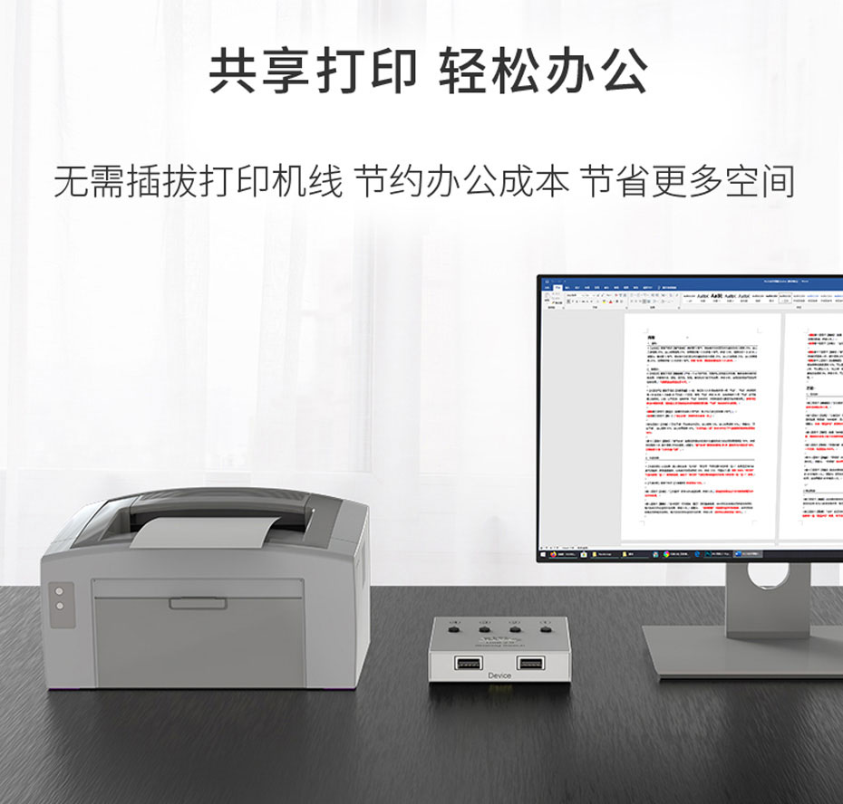 4口USB打印机共享器04UA一键切换打印,方便快捷