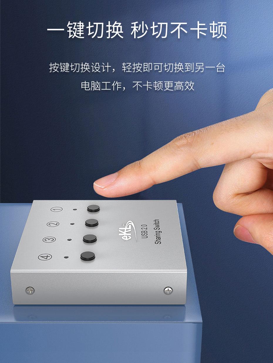 4口USB打印机共享器04UA想用哪台就点哪台