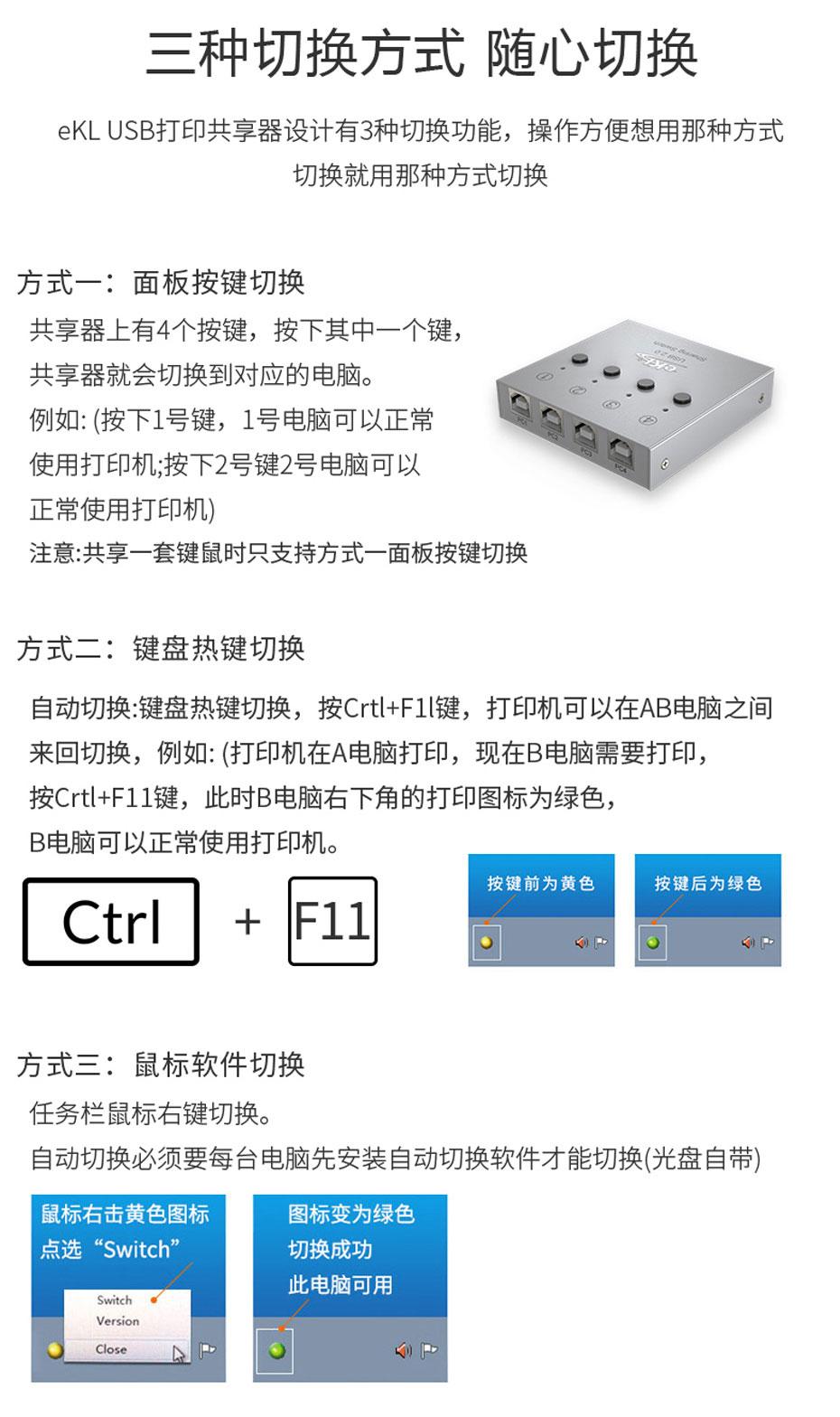 4口USB打印机共享器04UA三种切换模式