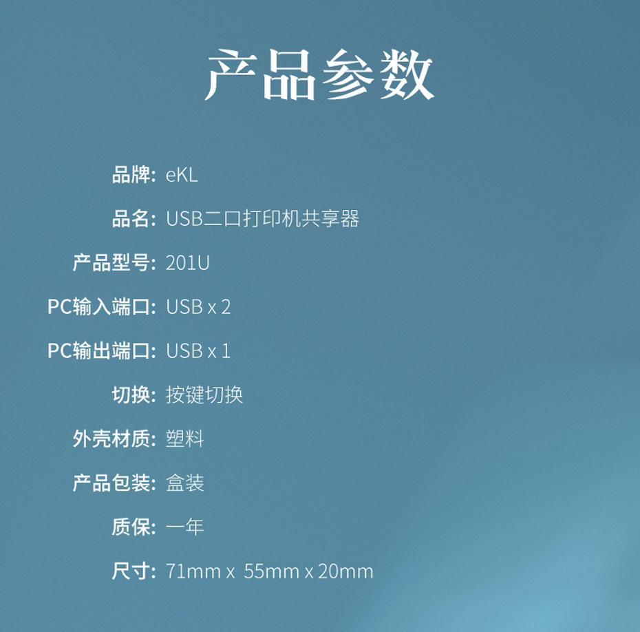 免驱动USB打印机共享器201U规格参数