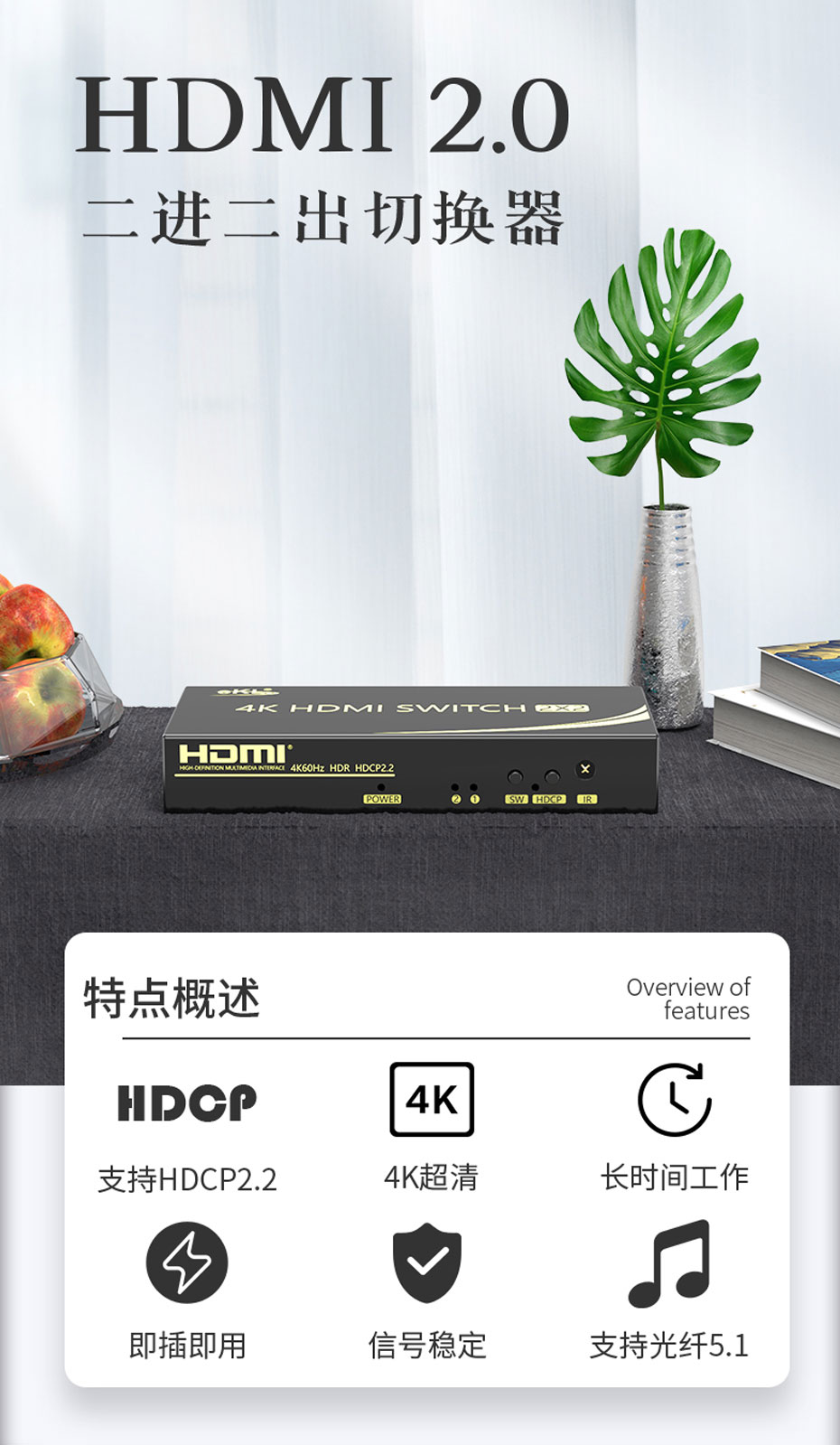 HDMI切换器2进2出212H