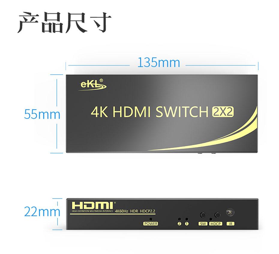 HDMI切换器2进2出212H长:135mm;宽:55mm;高:22mm