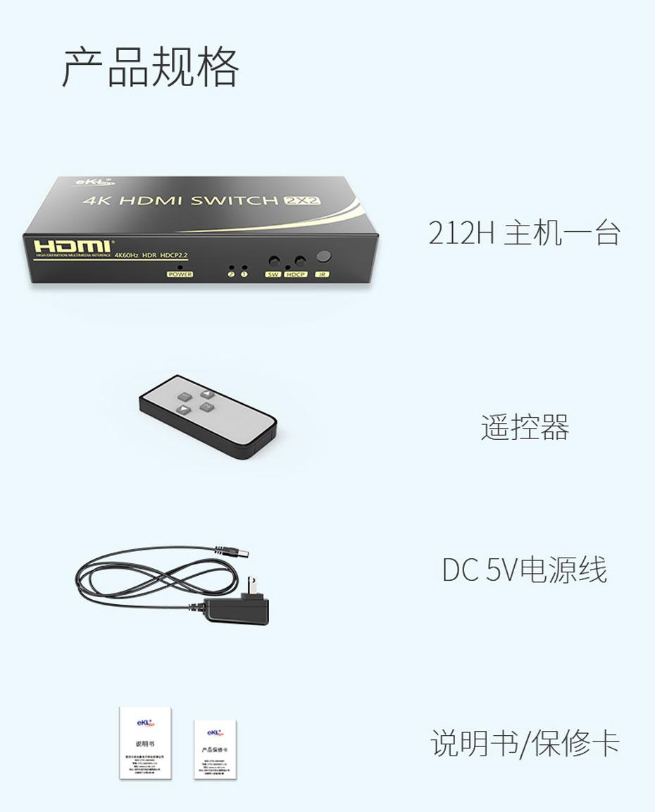 HDMI切换器2进2出212H标准配件
