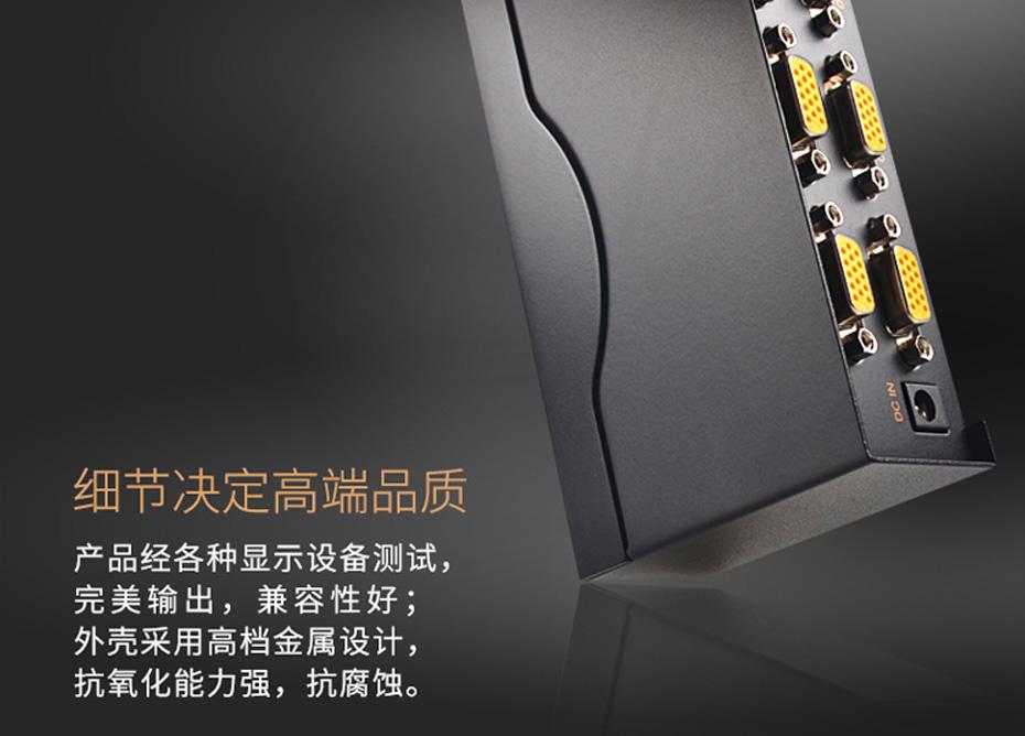VGA切换分配器二进四出214使用金属外壳设计