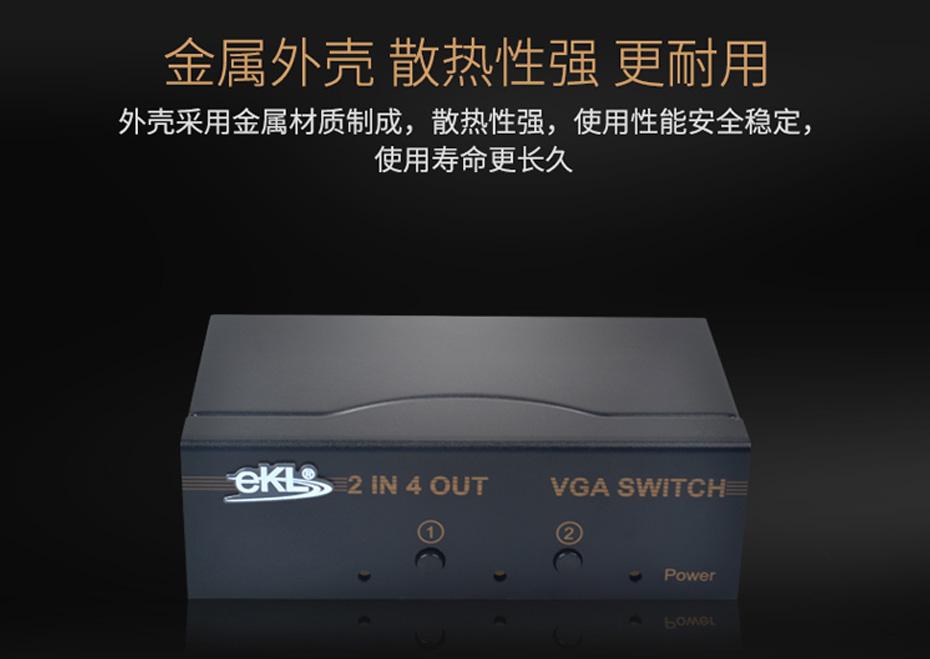 VGA切换分配器二进四出214易散热