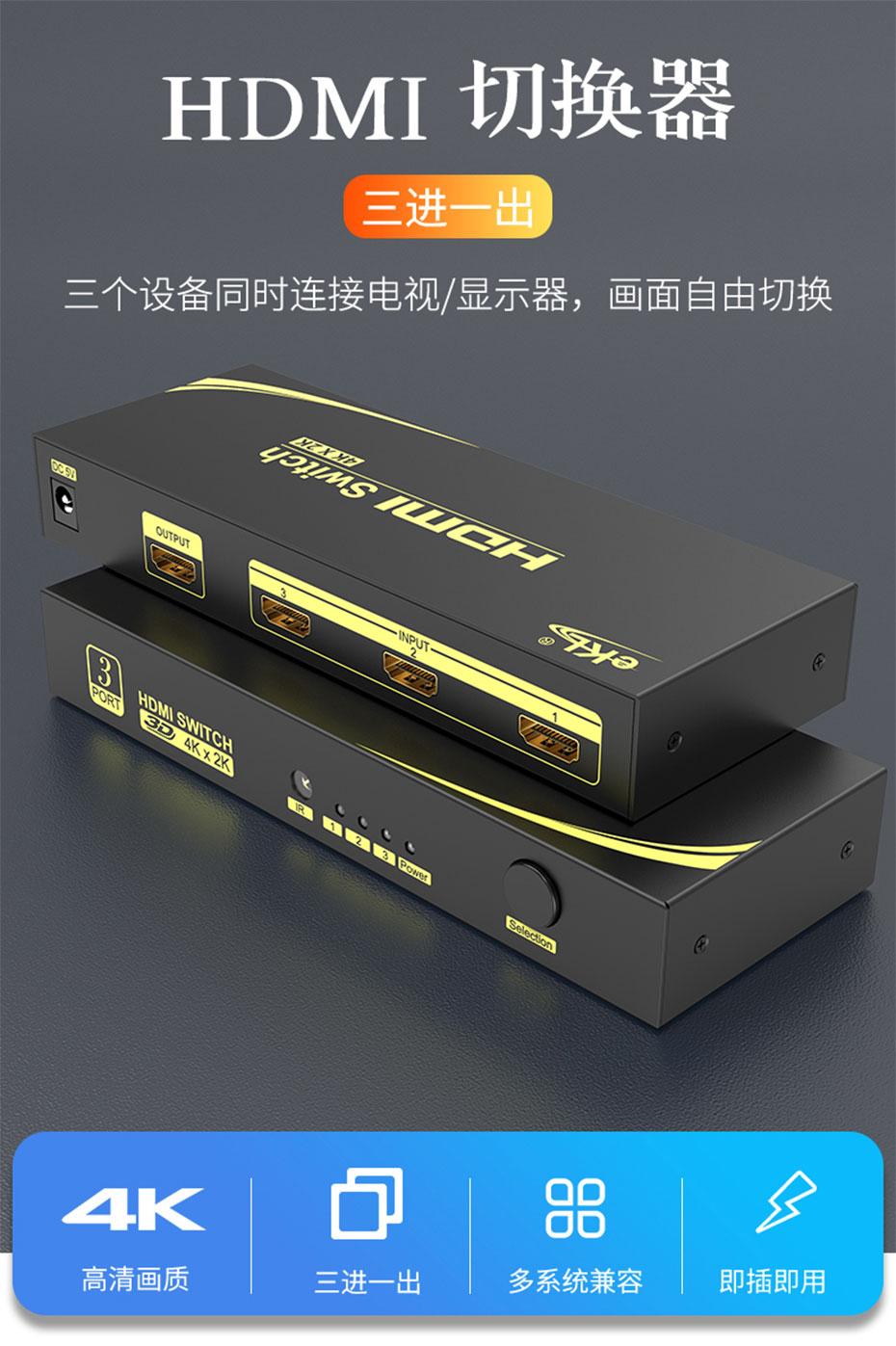 HDMI切换器3进1出31HN支持3台HDMI主机共享1台HDMI显示器