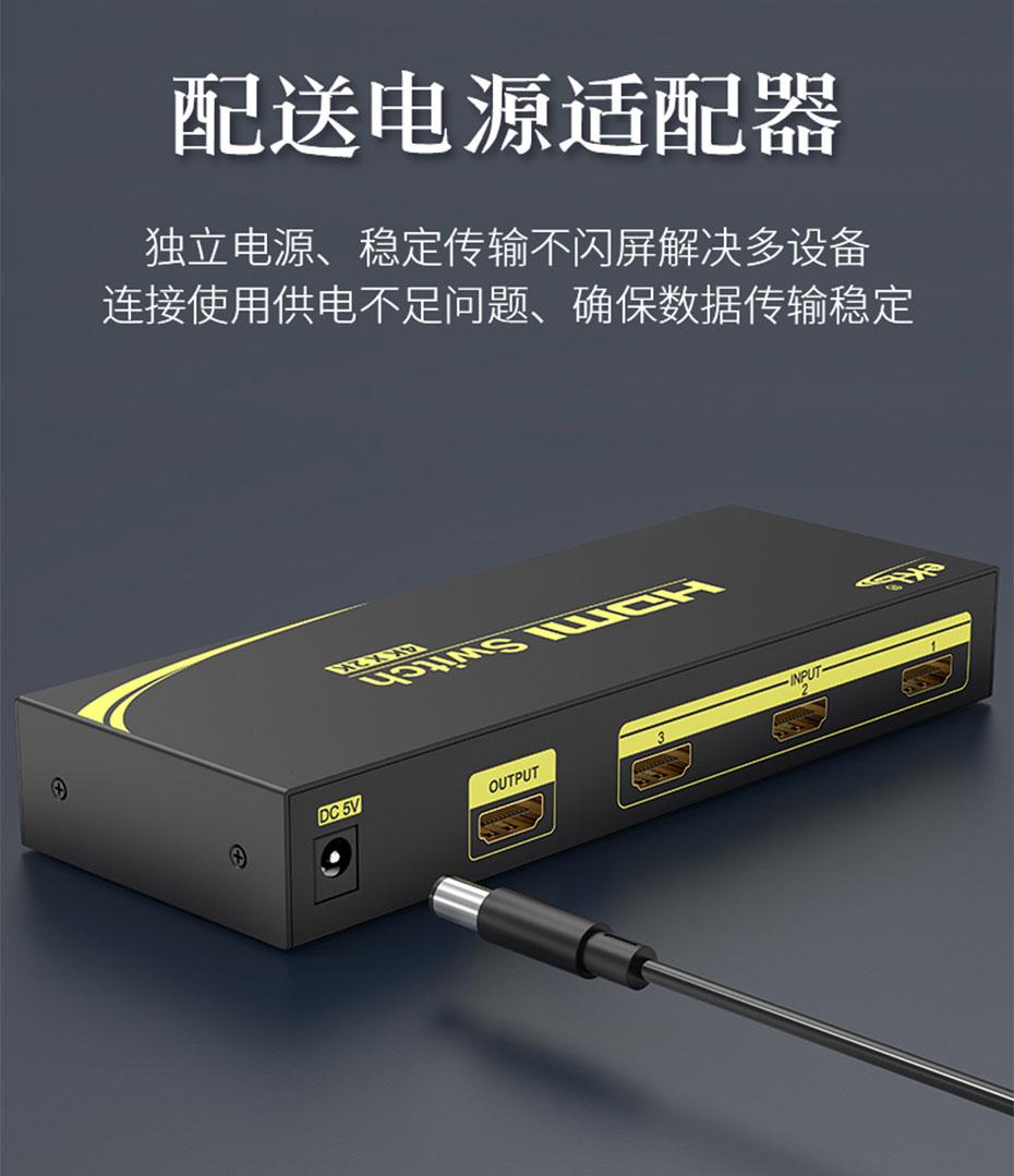 HDMI切换器3进1出31HN使用独立电源供电