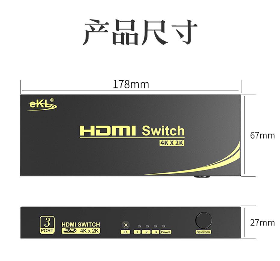 HDMI切换器3进1出31HN长:178mm;宽:67mm;高:27mm