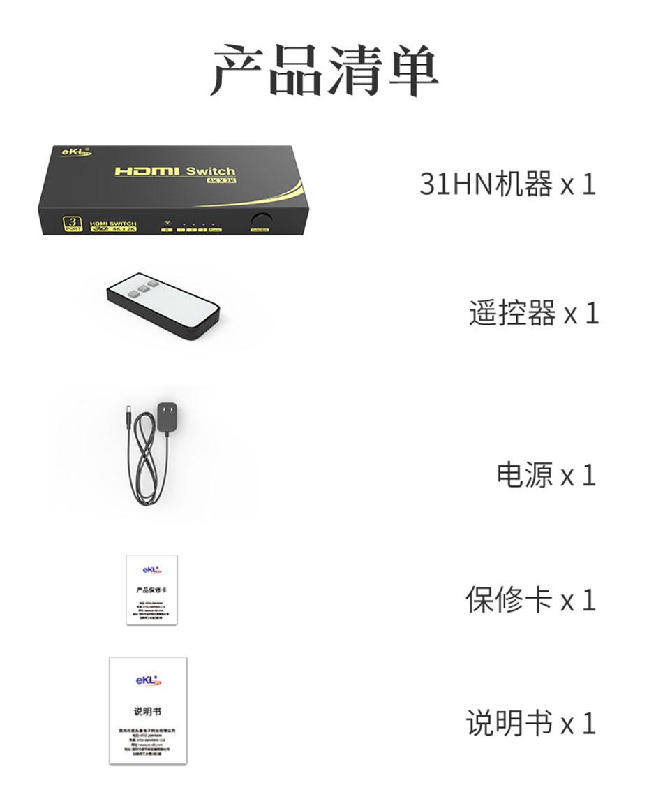 HDMI切换器3进1出31HN标准配件