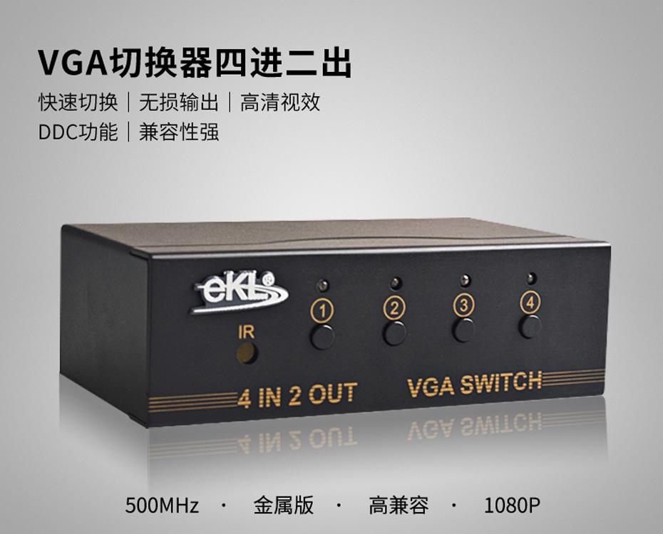 工程专供500MHz VGA切换器4进2出412