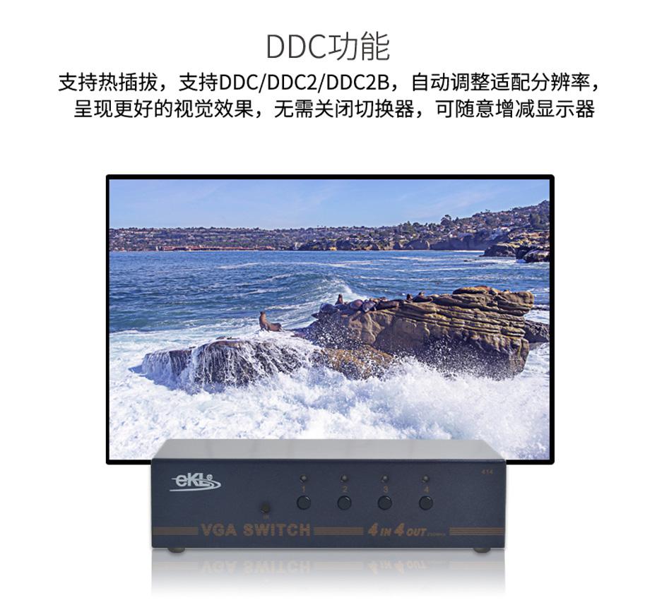 vga切换分配器四进四出414支持DDC功能