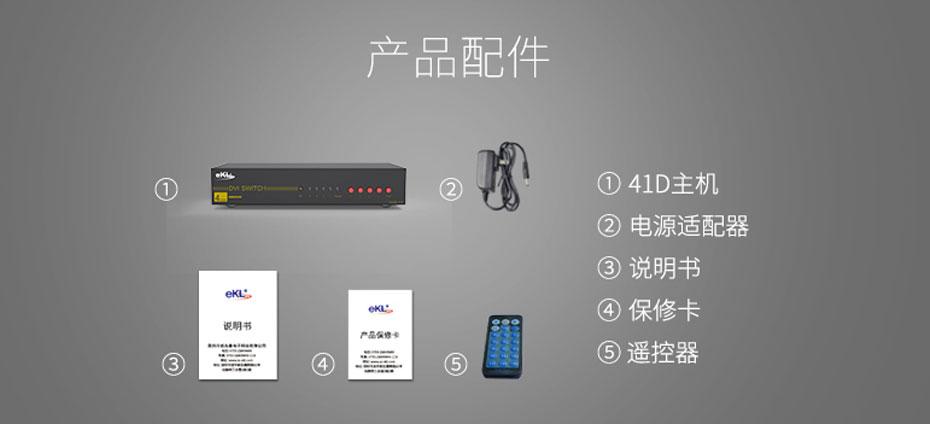 DVI切换器四进一出41D标准配件
