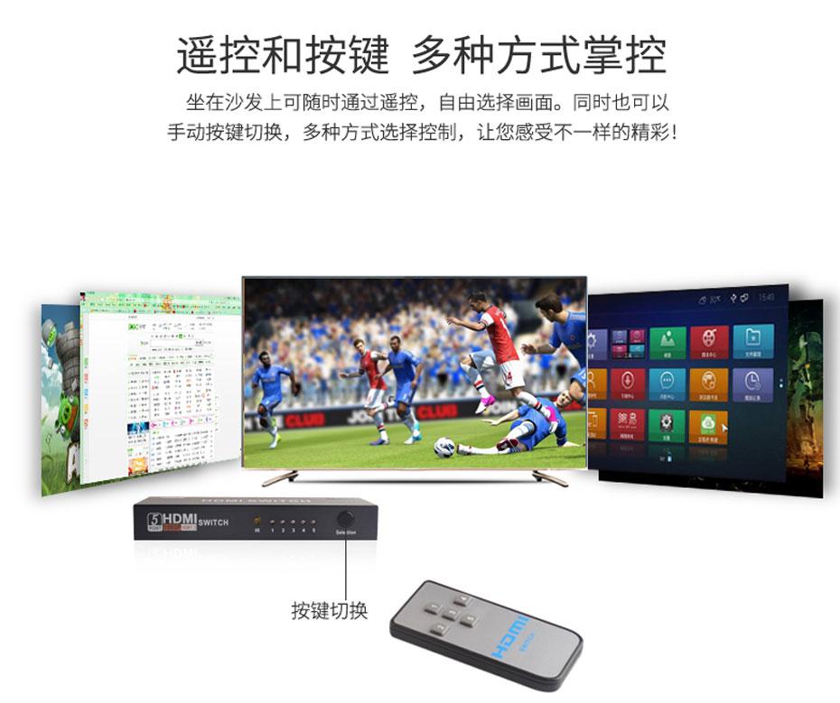 5进1出HDMI切换器51H支持两种切换方式