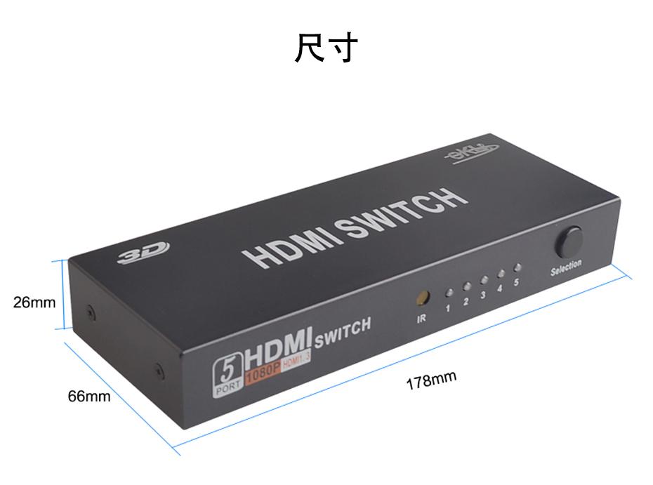 5进1出HDMI切换器51H长178mm;宽66mm;高26mm