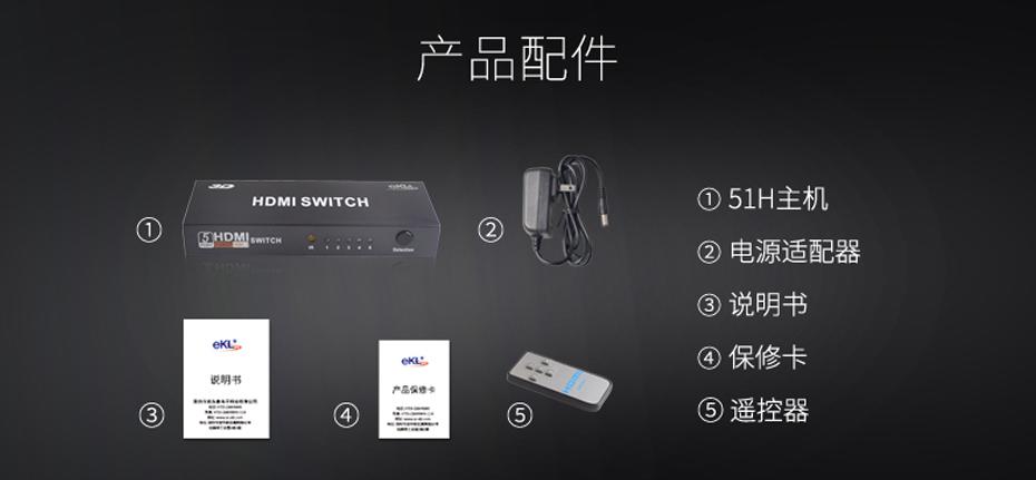 五进一出HDMI切换器51H标准配件