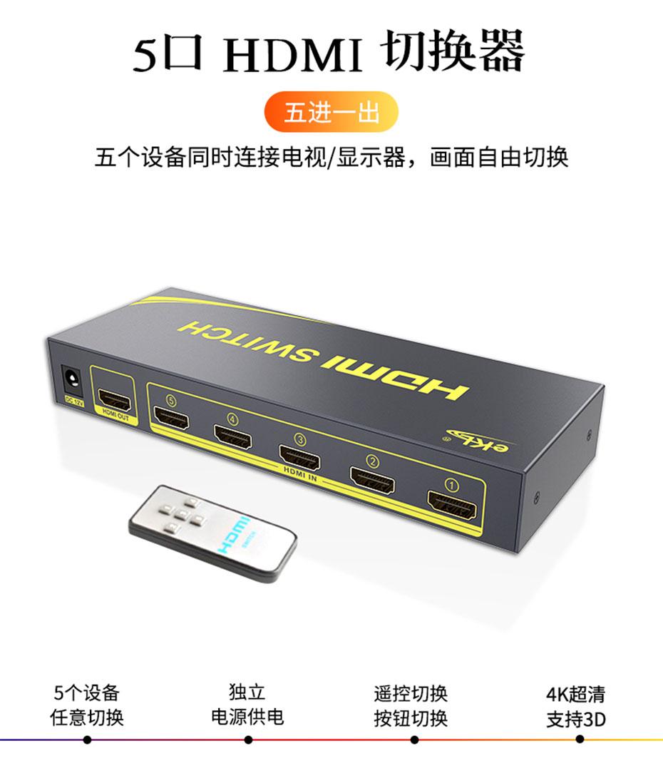 HDMI切换器5进1出/5切1/五进一出51HN
