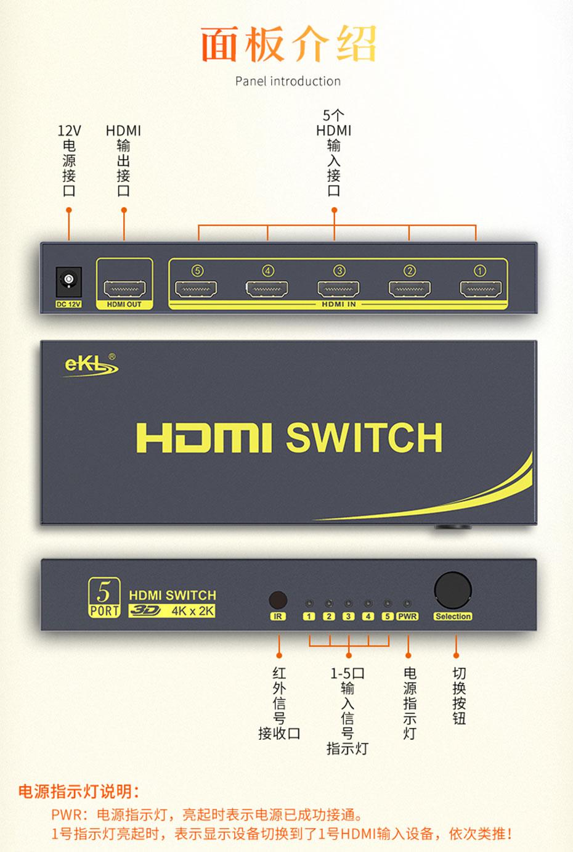 HDMI切换器5切1 51HN支持4K高清分辨率