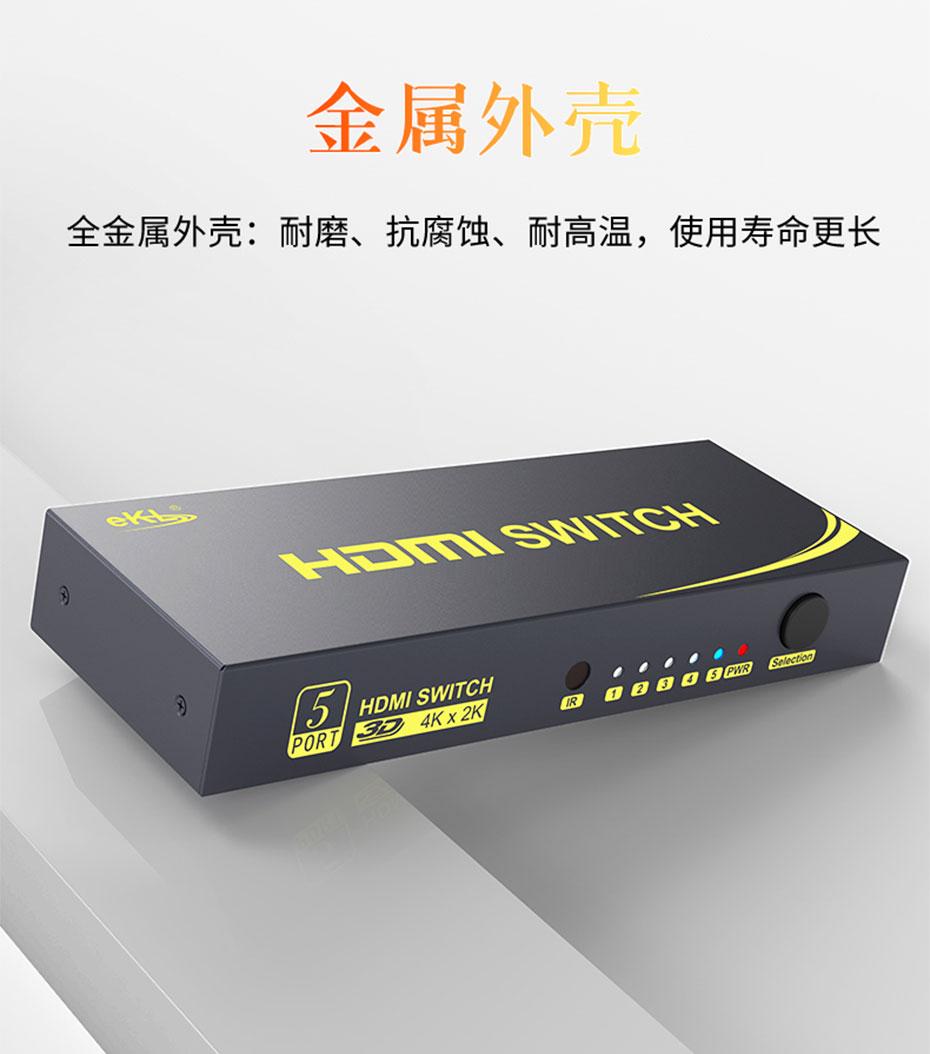HDMI切换器5进1出/5切1/五进一出51HN标准配件