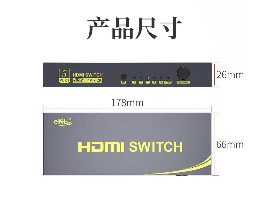 HDMI切换器五进一出51HN规格参数