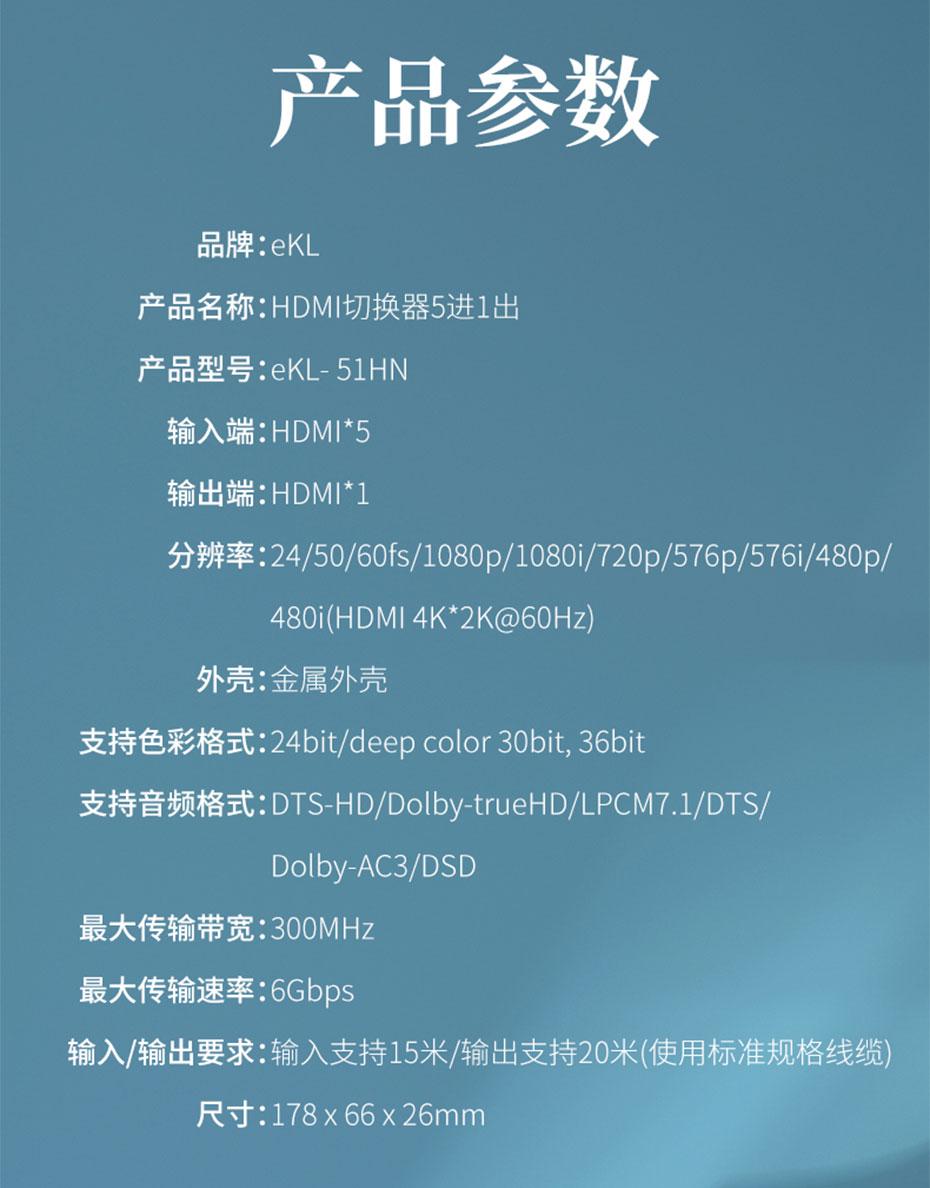 HDMI切换器五进一出51HN长178mm;宽66mm;高26mm
