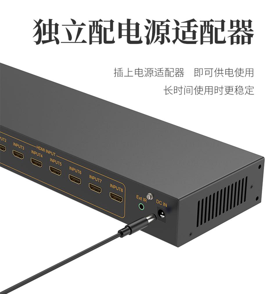 HDMI切换器八进一出/八进二出812H兼容多种HDMI设备