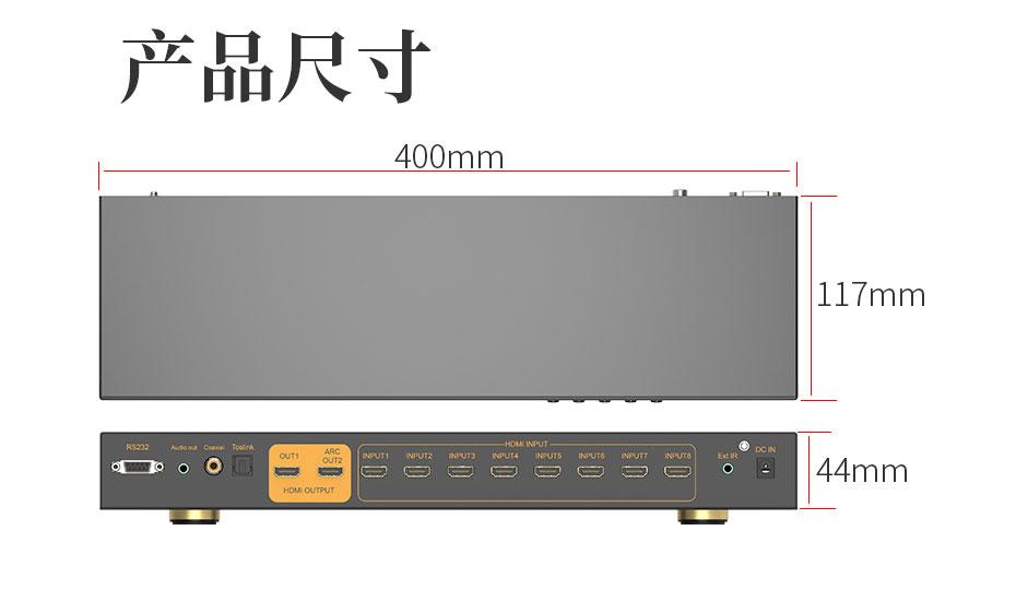 HDMI切换器八进一出/八进二出812H产品适用范围