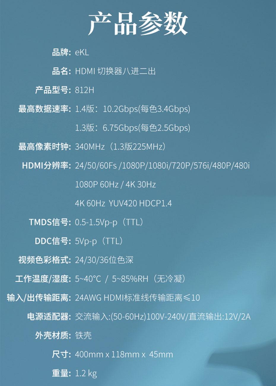 HDMI切换器八进一出/八进二出812H规格参数