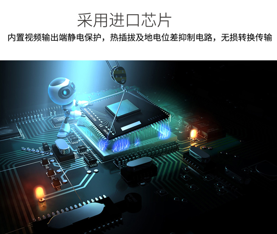 VGA切换器8进4出814R内置进口芯片