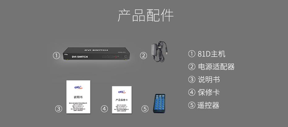 DVI切换器8进1出81D标准配件