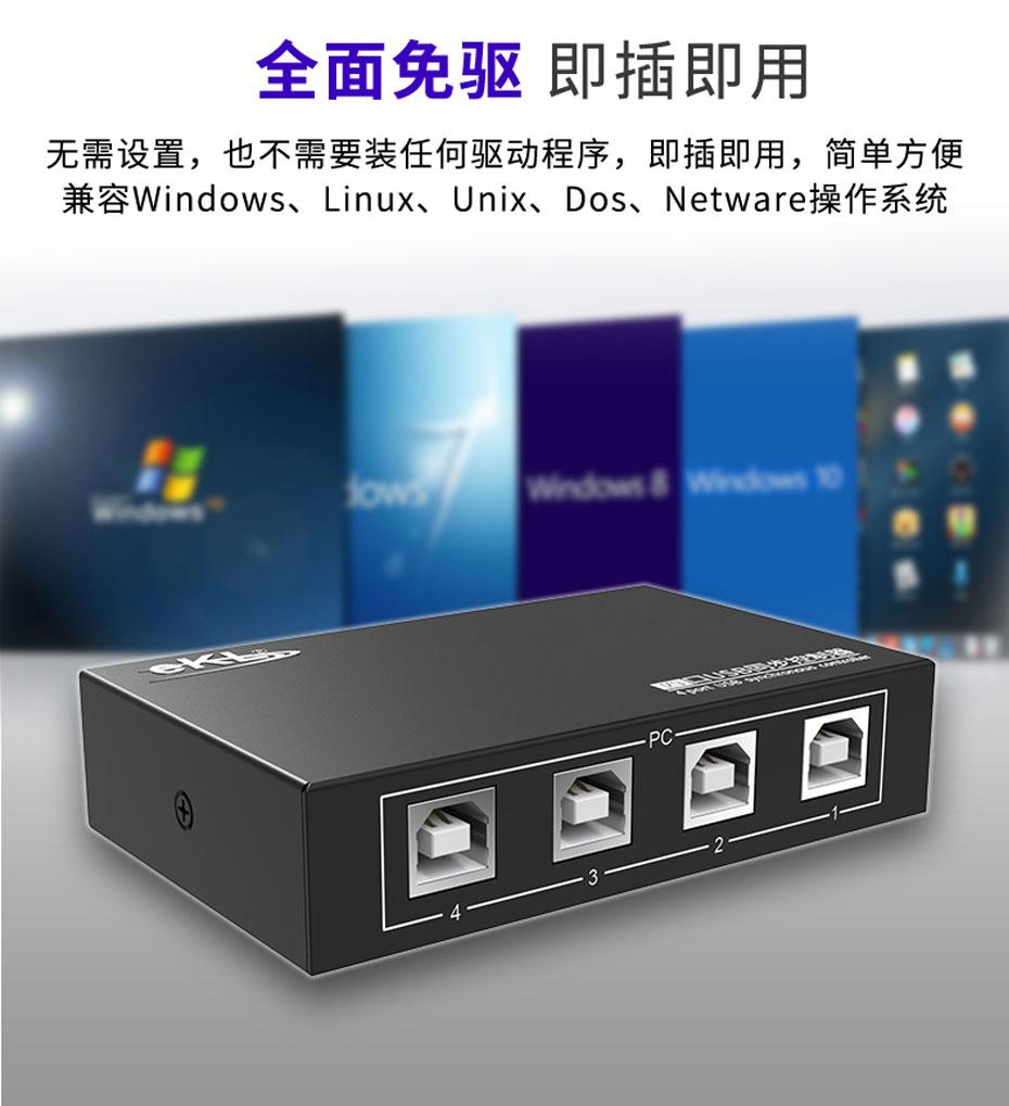 【4口USB键盘鼠标同步控制器】U304即插即用,免驱动安装