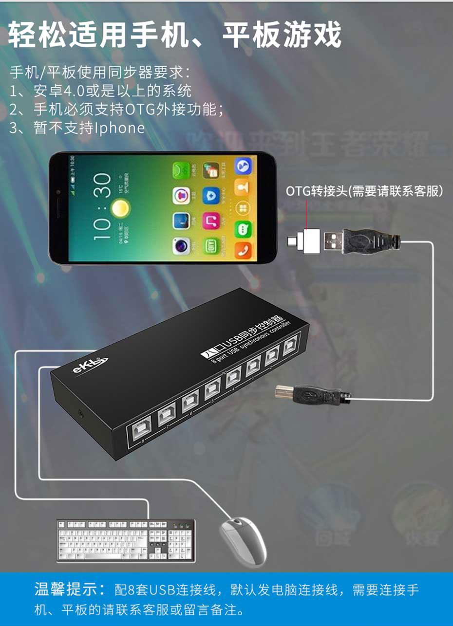 8口键盘鼠标同步器/游戏同步器U308连接使用示意图