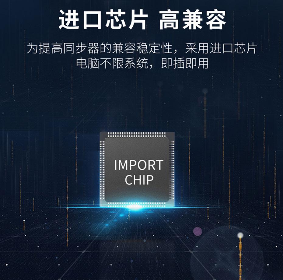 8口键盘鼠标同步器/游戏同步器U308采用进口芯片