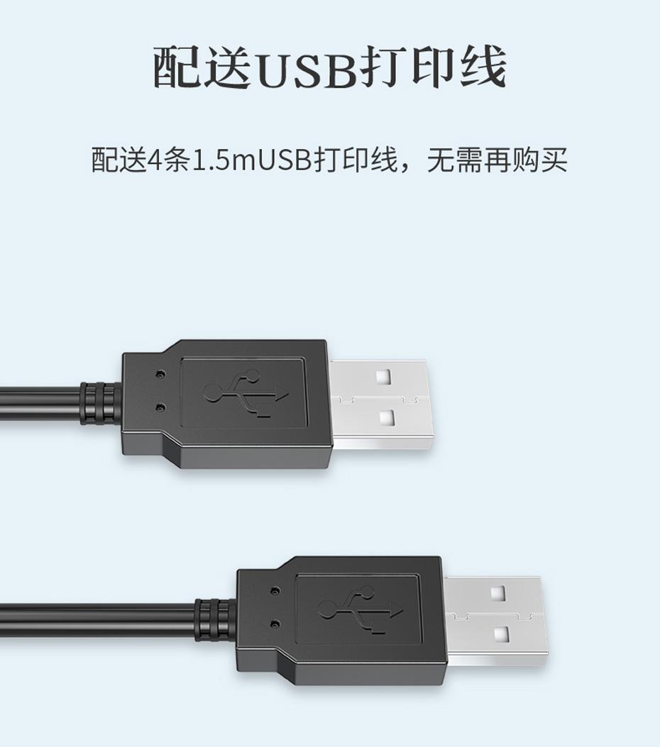 买USB共享器4进4出U404就送USB打印线