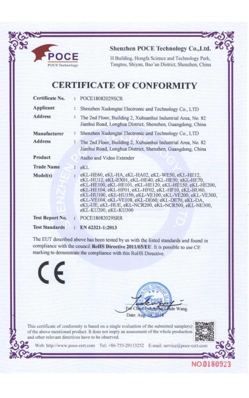 延长器RoHS证书