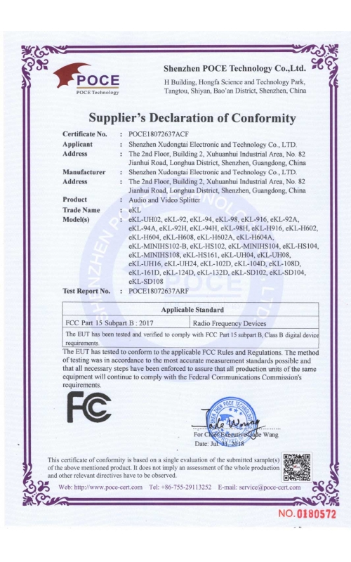 分配器FCC证书