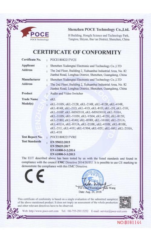 切换器CE证书