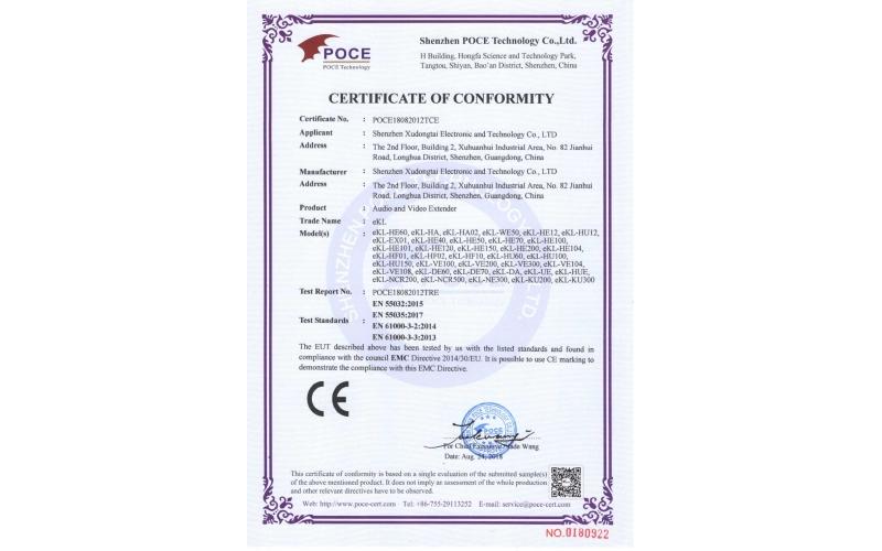 延长器CE证书