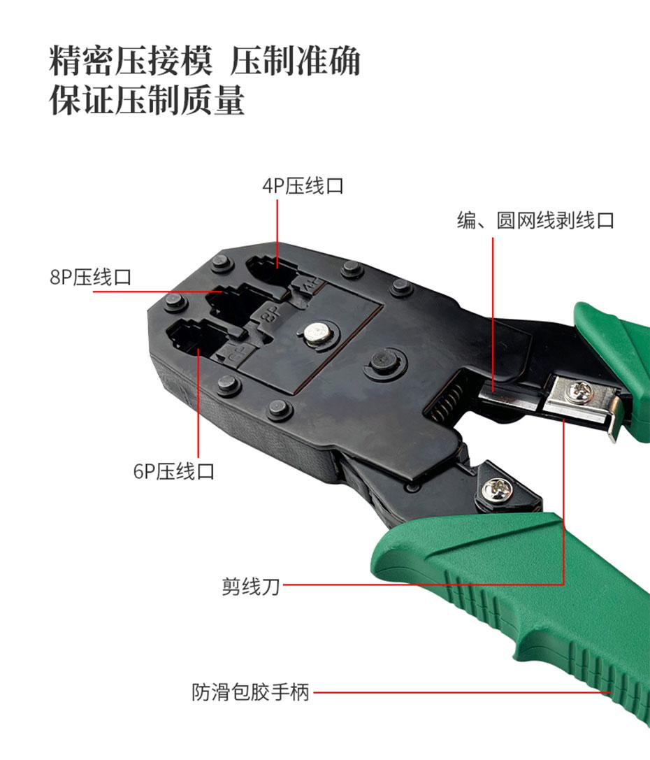 网线工具套装多功能网线钳支持4P/6P/8P压线