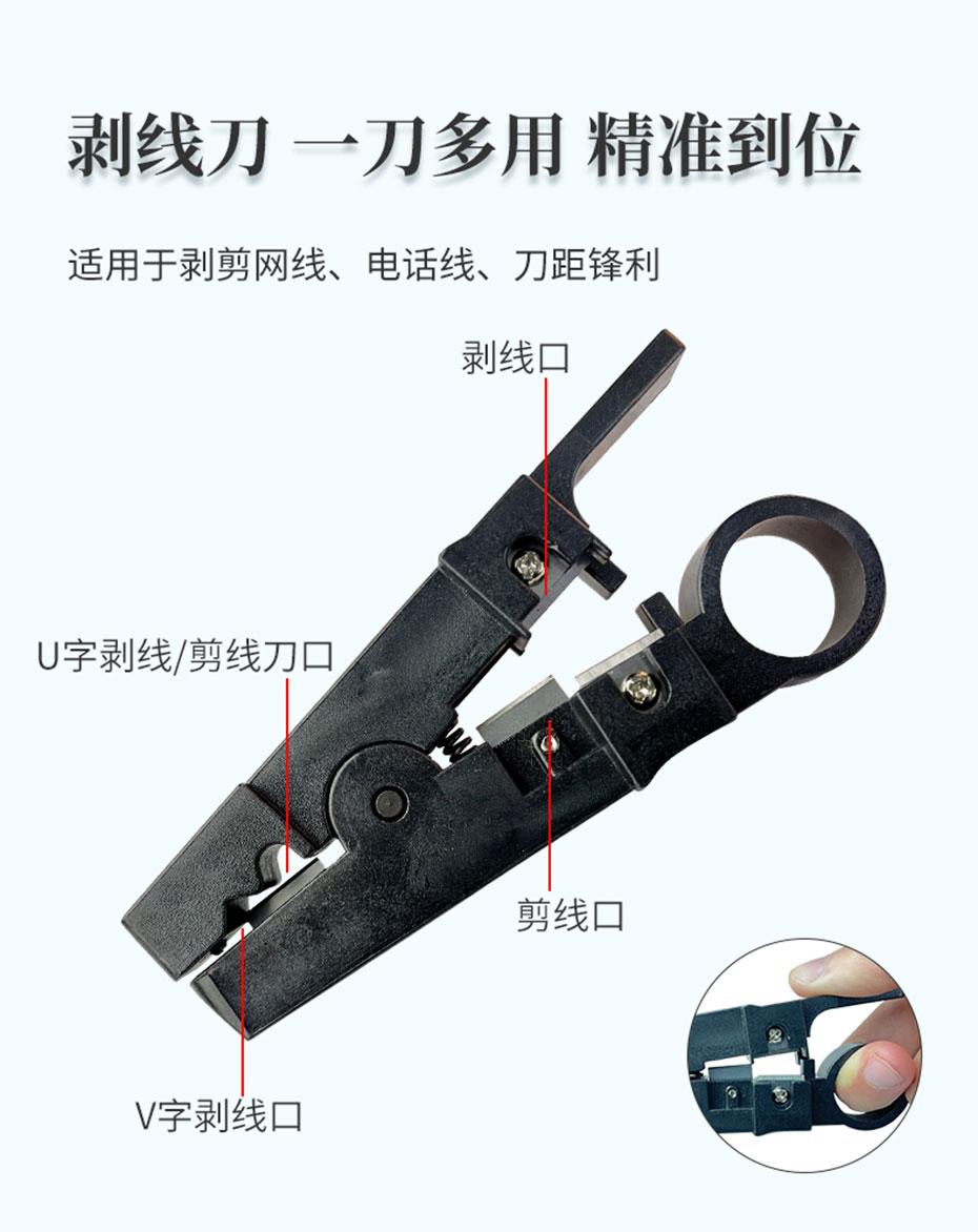 网线工具套装剥线刀,一刀到位