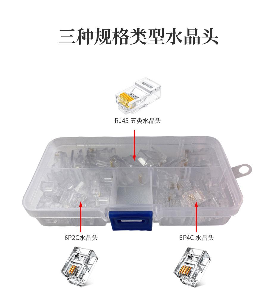 网线工具套装RJ45/6P2C/6P4C三种规格水晶头